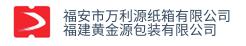 福建黄金源vwin手机版有限公司|福安市万利源德赢ac米兰合作有限公司